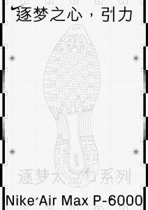 Nike Space Capsule-18