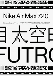 Nike Space Capsule-4