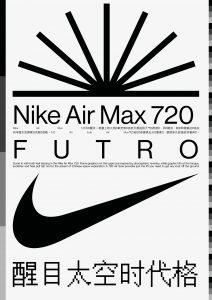 Nike Space Capsule-8