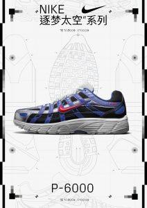 Nike Space Capsule-14